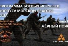 Программа боевых искусств корпуса морской пехоты США. Глава 6 - Чёрный пояс - Last Day Club